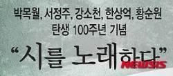 탄생 100주년 박목월·서정주 음악회…'시를 노래하다'