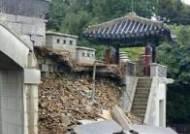 부산 동래읍성 성벽 일부 붕괴