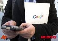"""프랑스 정보규제기관 """"구글 '잊힐 권리' 전 세계에 적용해야 """""""