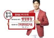 부산銀 '평생통장·주택청약종합저축' 신상품 출시