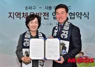 송파구-서울이랜드FC 상호협력 협약 체결