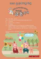 원주 돼지문화원, 9~11일 치악산 금돈 축제