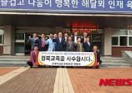 경북학운위연합회, 지방교육재정교부금법 개정 반대 결의문 발표