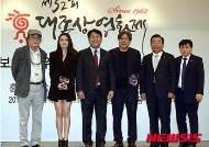 새롭게 단장한 '제52회 대종상 영화제' 홍보대사 위촉식