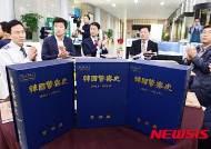 한국경찰사 제6권 출판 기념회 및 경찰 사료전