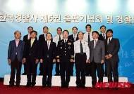 한국경찰사 제6권 출판기념회 및 경찰 사료전