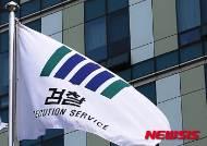 청주지검, 중원대 비리 관련 별정직 공무원 피의자 신분 조사