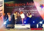 대덕대 '네일림픽스 亞국제대회'서 '그랜드챔피언상'