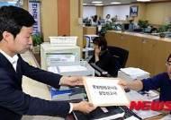 '국회 인턴유니온 노조설립 신고서 제출'