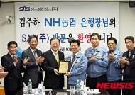 에스에이에스㈜ 방문한 김주하 NH농협은행장