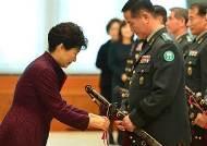 육사교장 수치 달아주는 박 대통령