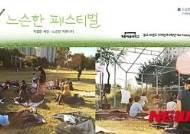 계원예대 광고디자인과, 7일 화성 어촌마을서 '느슨한 페스티벌'