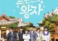 유나·종훈 '프린스의 왕자' 원작웹툰, 새시즌 스타트