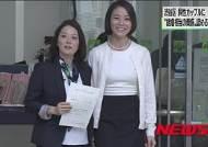 """일본, 동성커플 인정 증명서 발급 시작 """"가족으로 인정 받아 감격"""""""