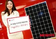 초고효율 프리미엄 태양광모듈 네온 2 출시