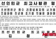北 조선인민군 최고사령관 명령