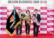 한국타이어, 2015 대한민국 디자인대상 국무총리 표창