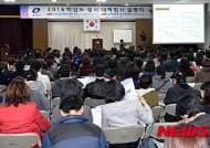 광진구 2016학년도 정시 대학입시 설명회
