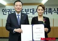 법무부, 방송인 김원희 인권국 홍보대사 위촉