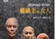 천재조각가 권진규, 고향에서 부활…춘천에 미술관