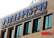 동해안권경자청 '강원도 기능성 신소재' 발전 방안 논의
