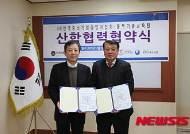 중기경영자협회, 서울 동부기술교육원과 '산학협력' 체결