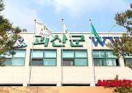 괴산군 출산장려금 지원 최다 '둘째자녀'