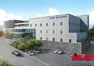 부산 기장에 '동위원소 활용연구 센터' 짓는다