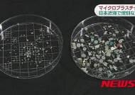 일본 근해 미세 플라스틱 쓰레기 세계 평균보다 27배 높다