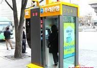 우리은행, 서울시 '안심부스'에서 예금인출·입금 서비스 제공