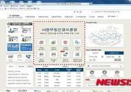 서울부동산정보광장, '준월세·준전세' 정보 추가