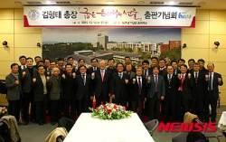 한남대 김형태 총장 정년퇴임 출판기념회