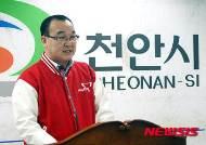 김수진 '천안갑' 출마…세계반려동물테마파크 조성 등 공약
