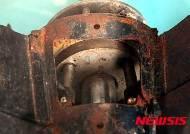 천안함 北 소행 증거 '어뢰추진체 1번' 글씨 부식