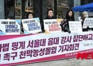 서울대 성악과 강사 기자회견