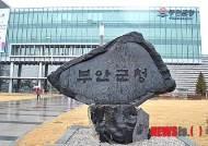 '부안 일괄 하도급 강요' 업체 대표 영장 신청