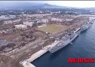 제주도, 해군기지 크루즈항 개항준비 '박차'
