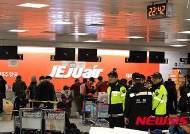 징계받은 저비용항공사들, 안전조치 강화방안 내놔