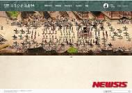 외규장각 의궤 총 297책 한 눈에 본다…국립중앙박물관