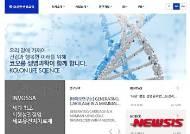 """[종목토크]코오롱생명과학, 지난해 실적 악화…""""3상 마친 바이오신약에 기대"""""""