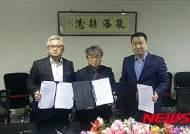 RGB그룹-㈜아큐픽스, 中국영중앙방송 CCTV몰 한국관 독점 운영 계약