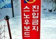 덕유산리조트 최상급자 코스 경고문