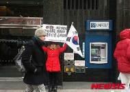 뉴욕한인들 북대표부-중국총영사관-유엔본부 사상 첫 릴레이 시위…마영애회장