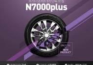 넥센타이어, 온라인 전용 신제품 'N7000 플러스' 출시