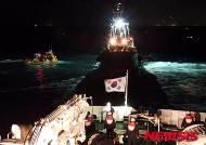 통영해경, 표류중인 대형트롤어선 구조