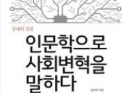 코뮌주의적인 길, 강내희 '인문학으로 사회 변혁을 말하다'