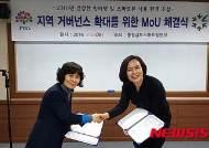 공주대, 충남스마트쉼센터와 미디어 중독예방 업무협약