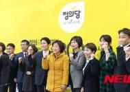 정의당 비례대표 경선 후보 간담회