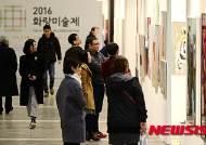 '2016화랑미술제' 37억5천만어치 판매…네이버 특별전은 계속