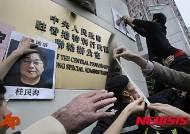 5명 실종 홍콩서점 폐업 전 반중금서 4만5000권 폐기